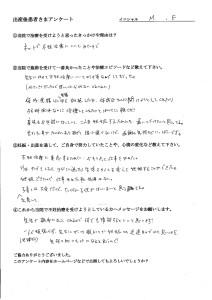 藤井真由美